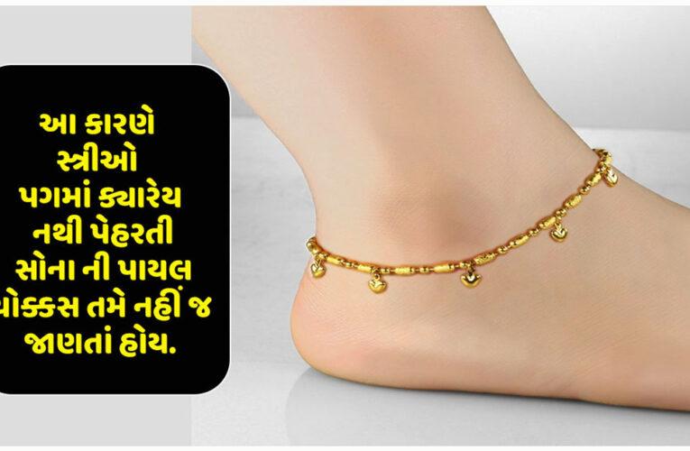 આ કારણે સ્ત્રીઓ પગમાં ક્યારેય નથી પેહરતી સોના ની પાયલ ચોક્કસ તમે નહીં જ જાણતાં હોય.