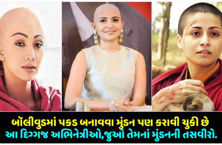 બૉલીવુડમાં પકડ બનાવવા મુંડન પણ કરાવી ચુકી છે આ દિગ્ગજ અભિનેત્રીઓ,જુઓ તેમનાં મુંડનની તસવીરો…