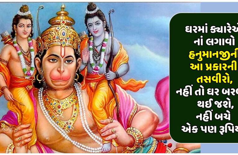 ઘરમાં ક્યારેએ નાં લગાવો હનુમાનજીની આ પ્રકારની તસવીરો,નહીં તો ઘર બરબાદ થઈ જશે,નહીં બચે એક પણ રૂપિયો…