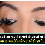 મહિલાઓ આ કારણે લગાવે છે આંખો માં કાજલ,કારણ જાણીને તમે પણ ચોંકી જશો..